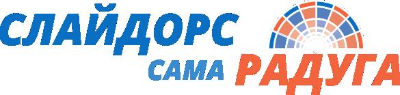 ЛоготипСлайдорсСамаРадуга2021_2